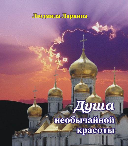 стихи на православную тематику успешные результаты